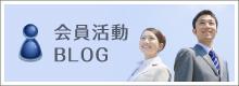 会員活動BLOG